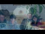 «Со стены друга» под музыку Алена Тимерханова и Николай Анисимов - Италмас. Picrolla